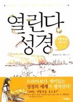 열린다 성경 - 성경의 비밀을 푸는 생활풍습 이야기 (상)