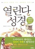 열린다 성경 - 성경의 비밀을 푸는 생활풍습 이야기 (하)