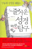 즐거운 성경 66권 탐구 - 단숨에 성경을 꿰뚫는