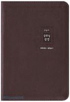 큰글자 굿모닝 성경 특중 합본 (색인/지퍼/최고급신소재/다크브라운)