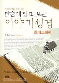 단숨에 읽고 보는 이야기성경 - 초대교회편