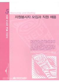 자원봉사자 모집과 직원 채용 - 교회 지도자 개발 시리즈 5★