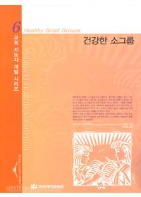 건강한 소그룹 - 교회 지도자 개발 시리즈 6★