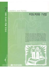 지도자와 가정 - 교회 지도자 개발 시리즈 7★
