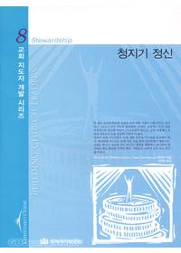 청지기 정신 - 교회 지도자 개발 시리즈 8★