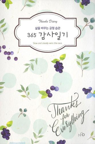 365 감사일기(열매)