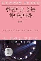 한 권으로 읽는 하나님나라