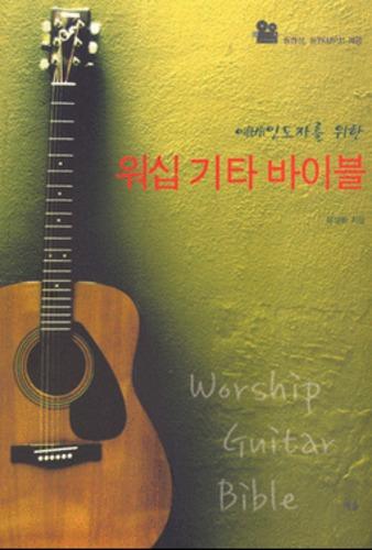 예배 인도자를 위한 워십 기타 바이블 (스프링 악보)
