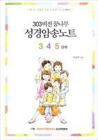303 비전 꿈나무 성경암송노트 (3,4,5단계)