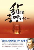 삶으로 증명하라 (2012 올해의 신앙도서)