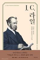 J. C. 라일 - 19세기 영국의 위대한 복음주의 지도자