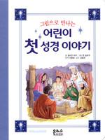 그림으로 만나는 어린이 첫 성경 이야기