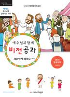 예수님과 함께 비전공과 영·유치부 (교사용) - 1학기 테마 2 : 예수님을 닮아가는 리더