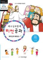 예수님과 함께 비전공과 전학년 (교사용) - 1학기 : 테마 2 예수님을 닮아가는 리더