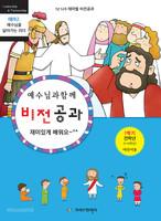 예수님과 함께 비전공과 전학년 (어린이용) - 1학기 테마 2 : 예수님을 닮아가는 리더