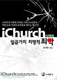 iChurch시대의 일곱가지 치명적 죄악