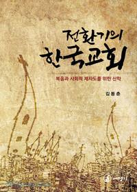 전환기의 한국교회