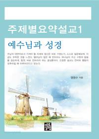 예수님과 성경 - 주제별 요약설교자료 1