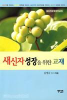 새신자 성장을 위한 교재- 새신자성경공부교재