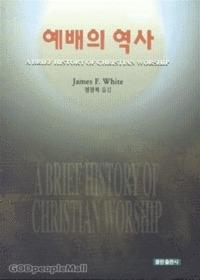 예배의 역사
