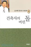 건축자의 버린 돌 - 김서택 목사의 시편강해8