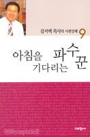 아침을 기다리는 파수꾼 - 김서택 목사의 시편강해 9