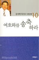 여호와를 송축하라 - 김서택 목사의 시편강해 10