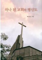 하나 된 교회와 평신도