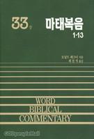 마태복음 상 - WBC 성경주석 33