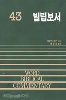 빌립보서 - WBC 성경주석 43