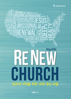 RE_NEW CHURCH 리뉴처치