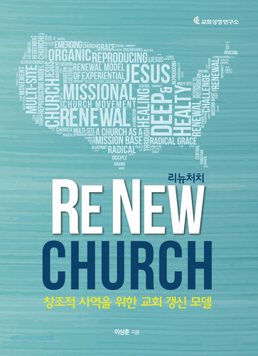 RE_NEW CHURCH 리뉴처치