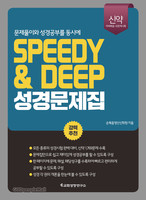 SPEEDY&DEEP 성경문제집-신약