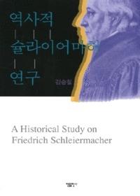 역사적 슐라이어마허 연구