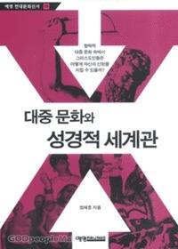 대중 문화와 성경적 세계관 - 예영 현대문화신서 10
