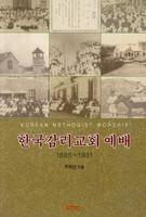 한국감리교회 예배