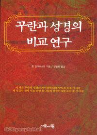 꾸란과 성경의 비교연구