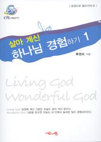 살아계신 하나님 경험하기 1