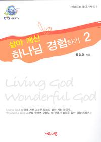 살아계신 하나님 경험하기 2