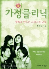 가정클리닉 : 행복을 만드는 크리스천 남성
