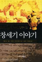 고대 한자속에 감추어진 창세기 이야기