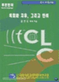 세계관과 문화 그리고 언어 - 푸른언어 1집 3권