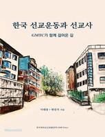 한국 선교운동과 선교사