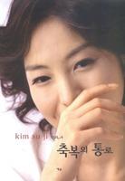 kim su ji VOL.4 - 축복의 통로(악보)