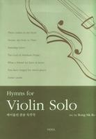 바이올린 찬송 독주곡: Hymns for Violin Solo
