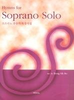 소프라노 찬송가 독창곡집: Hymns for Soprano Solo