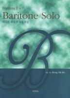 바리톤 찬송가 독창곡집: Hymns for Baritone Solo