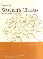 여성합창을 위한 찬송가 편곡집(악보)