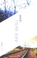 송포역, 그리움이 머물다 - 김낙환 제5집