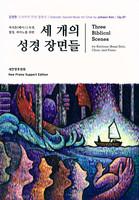 세 개의 성경 장면들 - 김명환 드라마적 찬양 합창곡